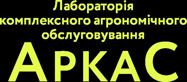 АркаС